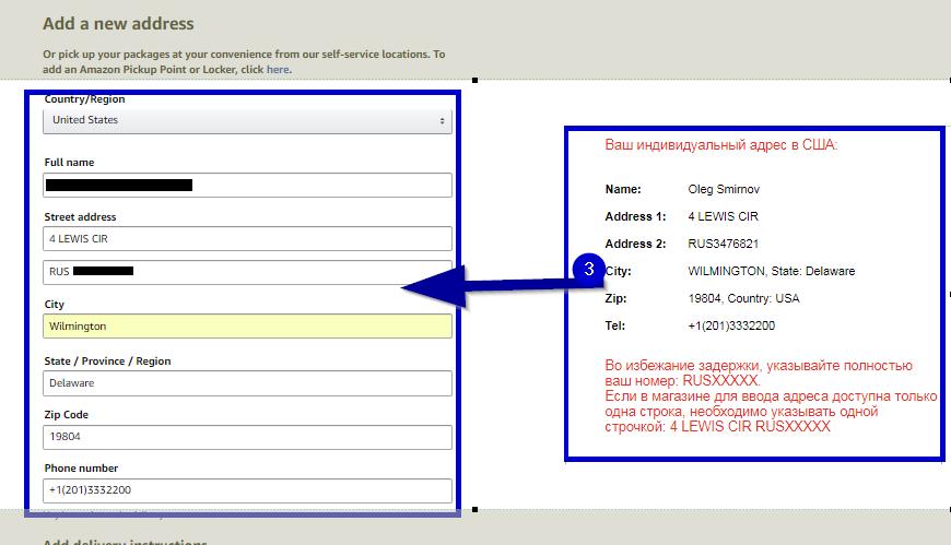 пример индивидуального адреса на Amazon