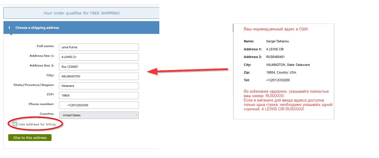 копируем адрес от Usapostline  и встовляем в адрес доставки на zappos