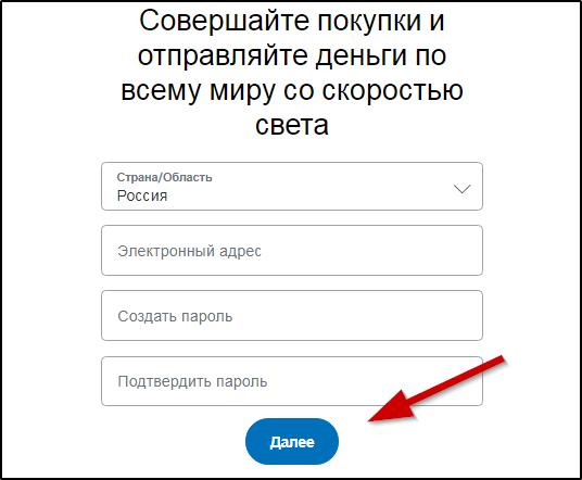paypal смотрим адрес электронной почты и пароль