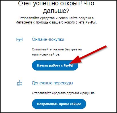 смотрим  на покупке онлайн с помощью PayPal