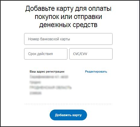 paypal прописываем  информация по кредитной или дебетовой карте