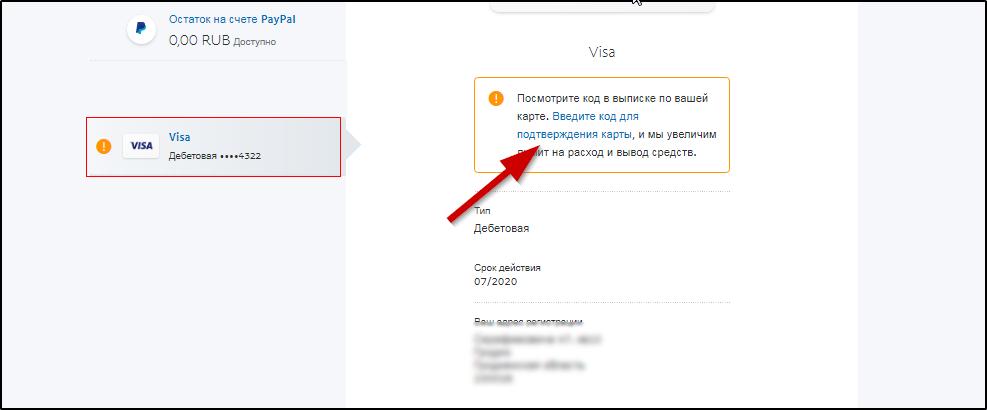Paypal указываем номер  платежной карты