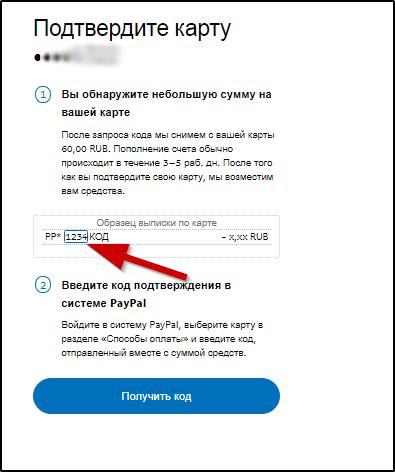 Указываем 4-х значный код из платёжной выписки paypal