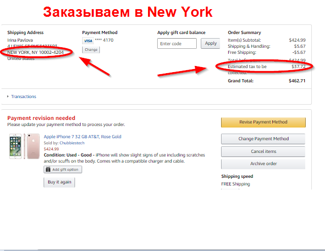 zakaz iz amazon new york