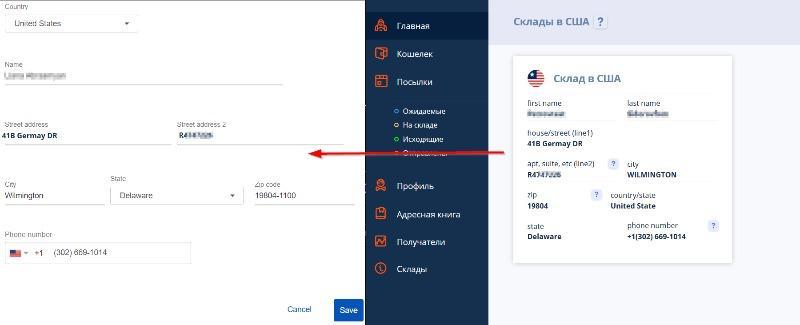 Ebay личный кабинет меняем адрес доставки